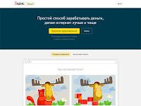 Наша работа в Яндекс