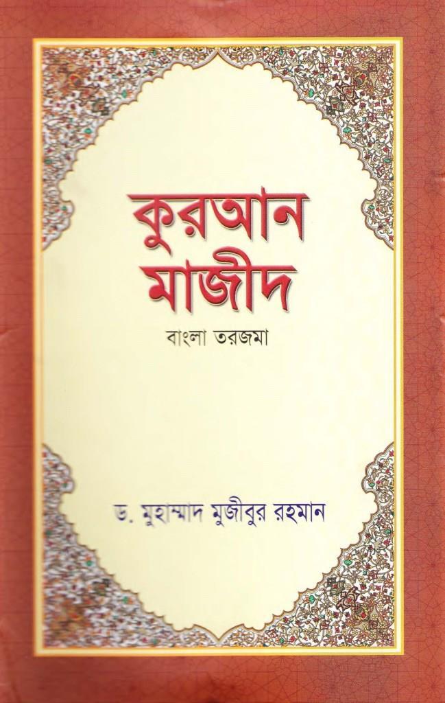 Quran bangla torjoma