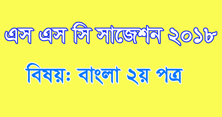 SSC Bangla Second Question 2019,SSC Bangla Second Question Patterns 2019,SSC Bangla Second Suggestion 2019,