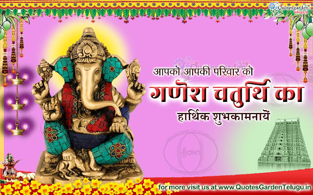 Best wishes for Ganesh Chaturthi in Hindi images