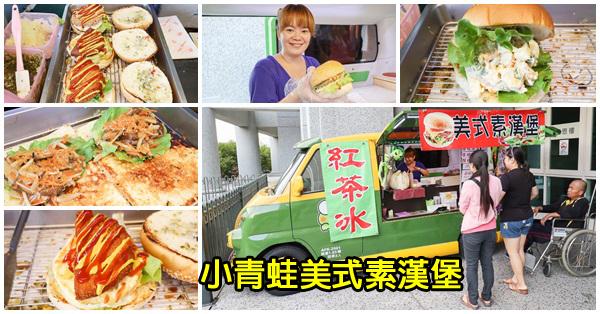 台中潭子|小青蛙美式素漢堡|巡迴胖卡|平價美食|漢堡王也吃不到的蔬食漢堡