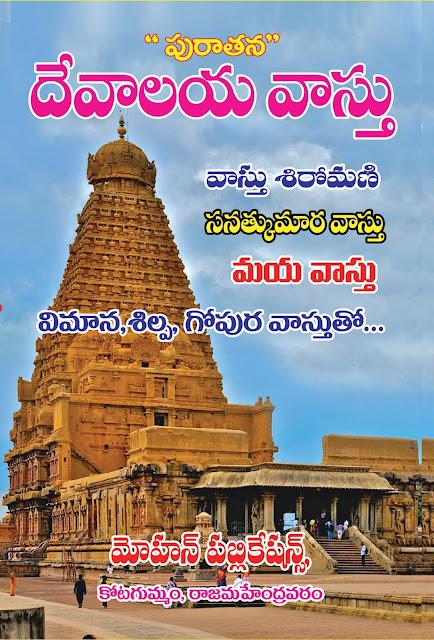 దేవాలయ వాస్తు | devalaya Vastu | GRANTHANIDHI | MOHANPUBLICATIONS | bhaktipustakalu