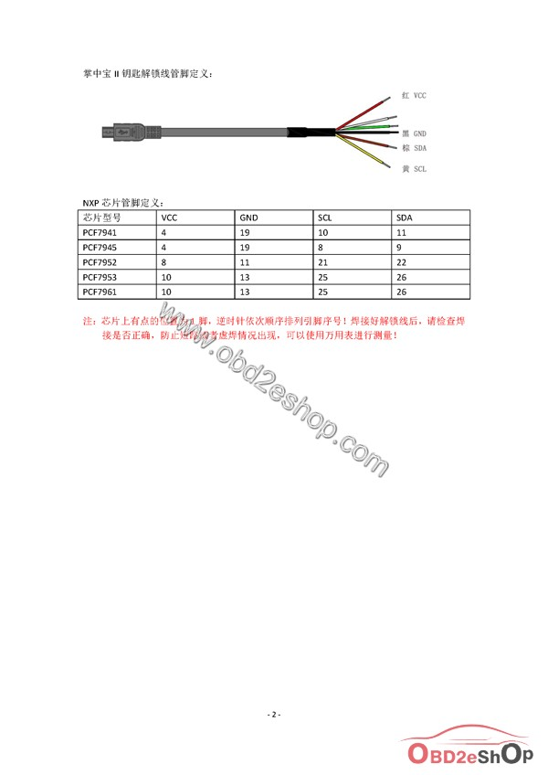jmd-handy-baby-ii-remote-unlock-wiring-diagram-1