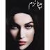 Hypnotism Book In Urdu Pdf
