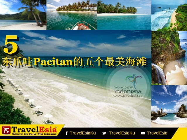 5-most-beautiful-beaches-in-pacitan-east-java