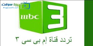 تردد قناة ام بي سي 3 الجديد 2019 Mbc3 الجديدة بالتفصيل