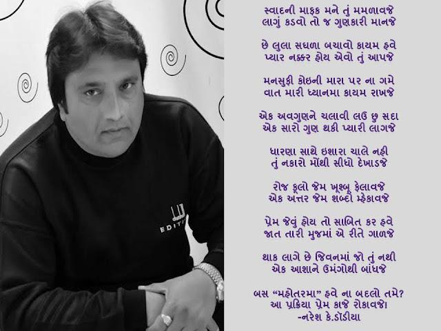 स्वादनी माफक मने तुं ममळावजे Gujarati Gazal By Naresh K. Dodia