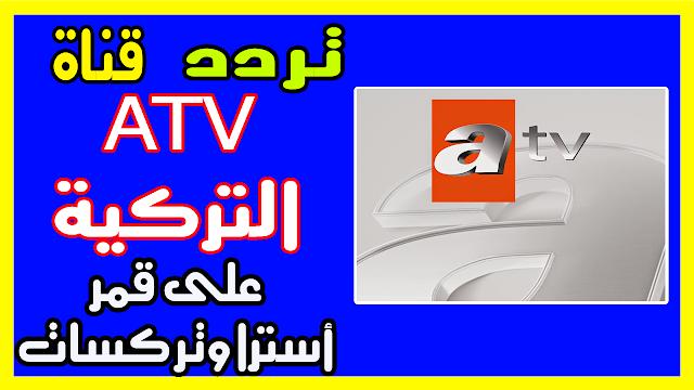 تردد قناة ATV التركية ايه تى فى يناير 2019 قمة الإثارة مع مسلسل قيامة ارطغرل