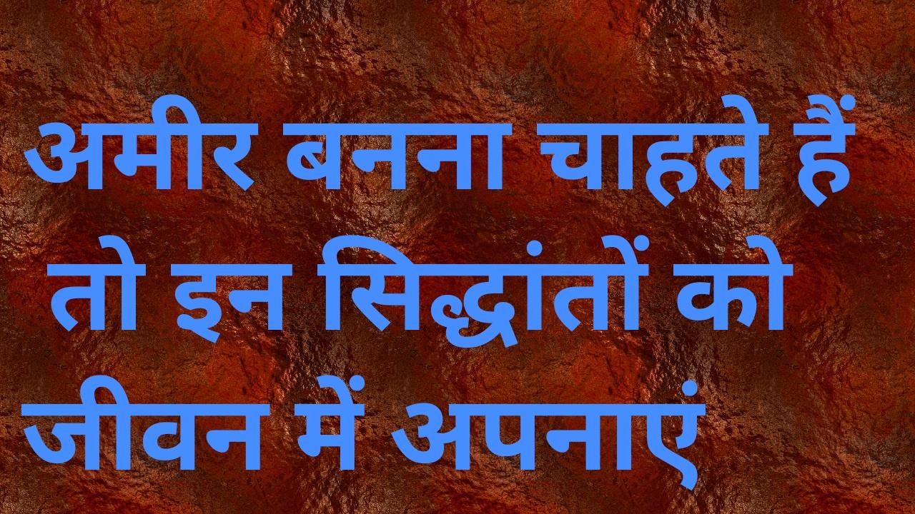 ameer banne ke treeke, ameer banne ke totke in hindi,ameer kaise bane hindi