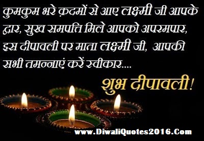 Diwali 2016 Hindi Shayari, Sayings, Wishes Greetings {Top 5,10,100}