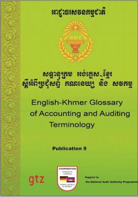 Accounting Glossary Pdf