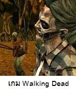 แนะนำเกม THE WALKING DEAD