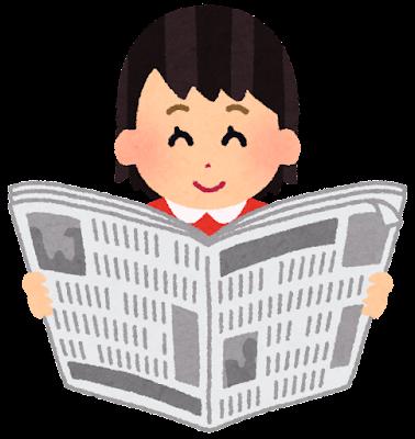 新聞を読む女の子のイラスト