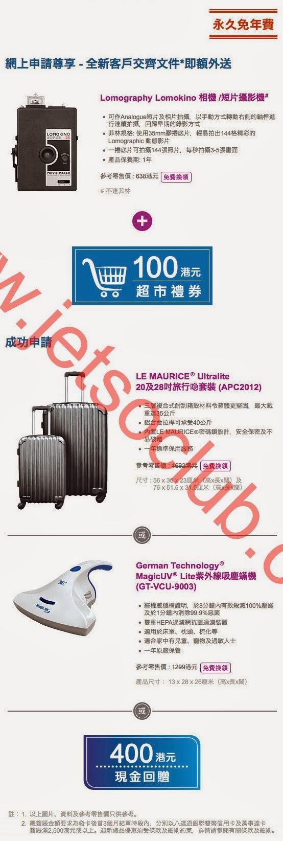 建行信用卡:迎新禮物 LE MAURICE Ultralite 20及28吋旅行喼套裝 / German Technology MagicUV Lite紫外線吸塵蟎機 / $400現金回贈(至 ...