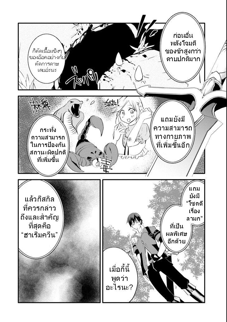 อ่านการ์ตูน MANNEN D-RANK NO CHUUNEN BOUKENSHA, YOTTA IKIOI DE DENSETSU NO KEN WO HIKKONUKU ตอนที่ 2 หน้า 4