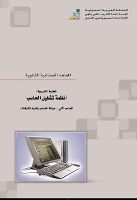 انظمة تشغيل الحاسب pdf