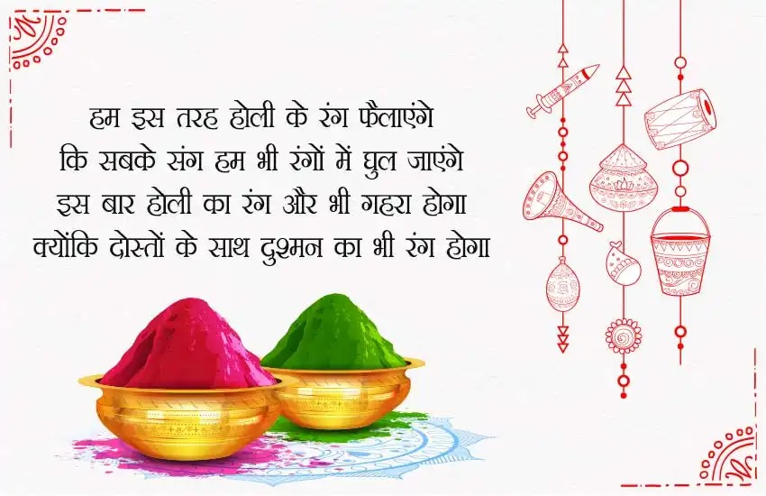 Happy Holi Status images