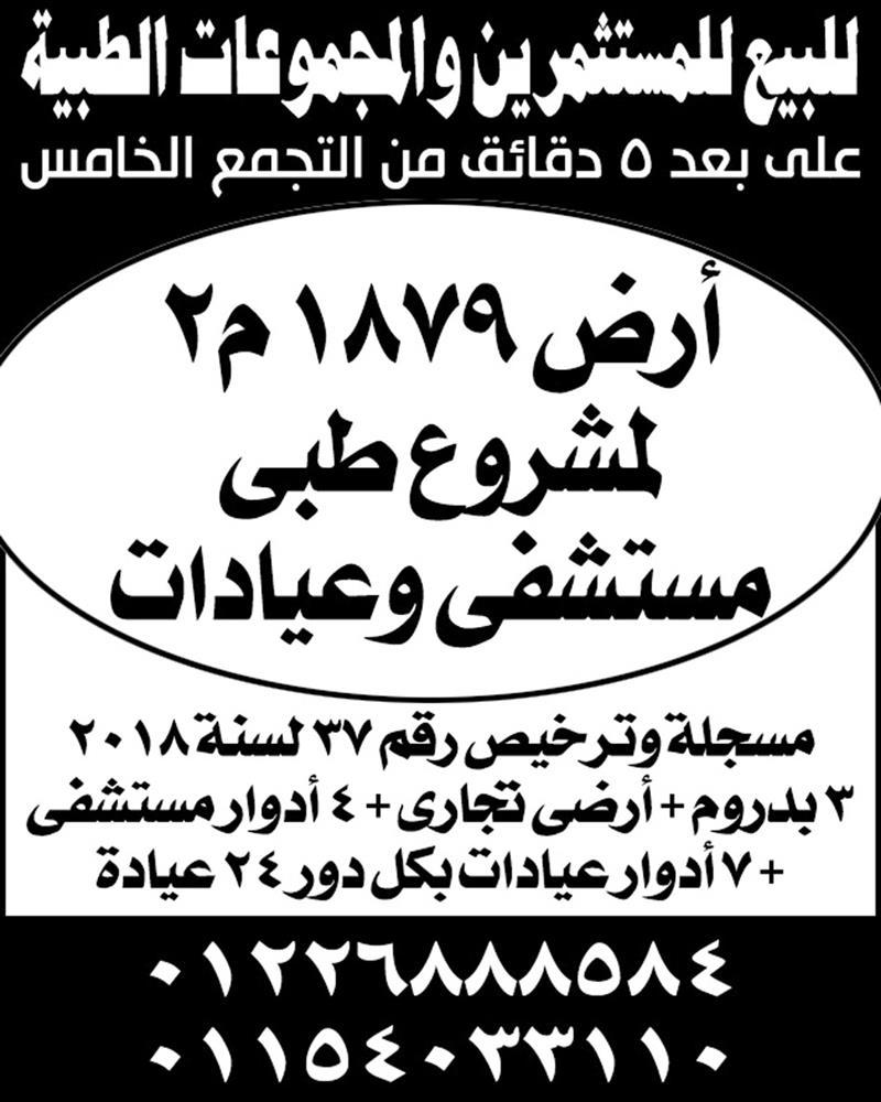 وظائف اهرام الجمعة اليوم