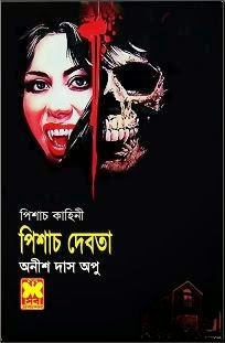 Pishach Debota Bengali PDF