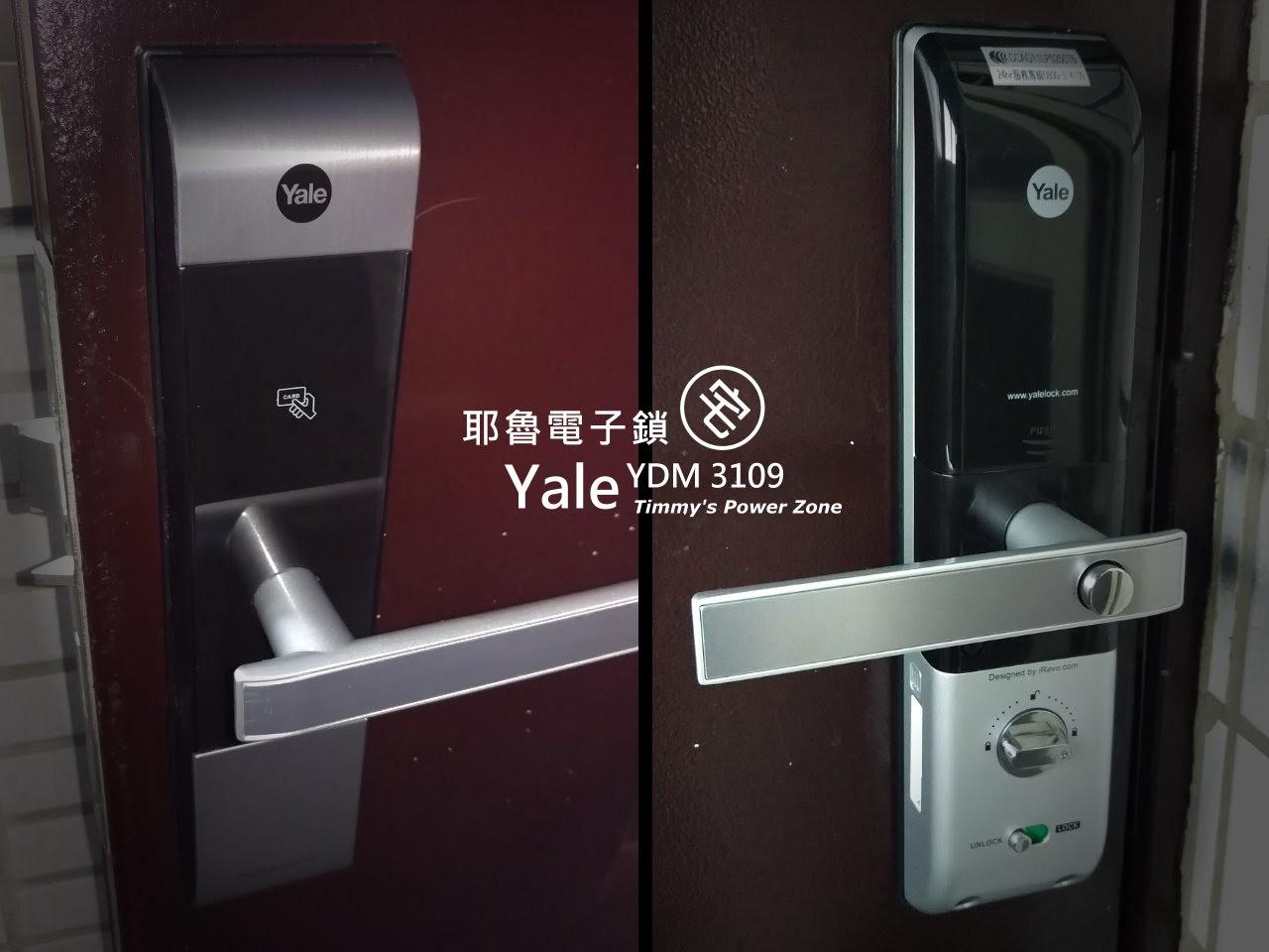 敗 / 耶魯電子鎖 Yale YDM-3109 @ Timmy's Power Zone :: 痞客邦