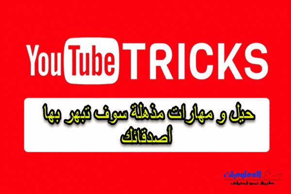 8 حيل مذهلة يجب على كل مدمني YouTube معرفتها سوف تبهر بها أصدقائك