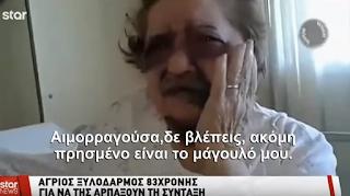 Ληστές ξυλοκόπησαν άγρια γιαγιά στην Σαλαμίνα για 500 ευρώ (Βίντεο)