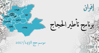 المغرب برنامج تأطير الحجاج لعام 2017/1438