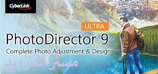 تحميل برنامج التعديل على الصور 2018  photodirector 9 للكمبيوتر وللاندرويد وللايفون والماك مجانا كامل