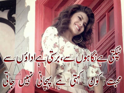 Poetry in urdu 2 lines | Urdu poetry Romantic Shayari | Poetry Wallpapers | Urdu Poetry World,Urdu Poetry,Sad Poetry,Urdu Sad Poetry,Romantic poetry,Urdu Love Poetry,Poetry In Urdu,2 Lines Poetry,Iqbal Poetry,Famous Poetry,2 line Urdu poetry,Urdu Poetry,Poetry In Urdu,Urdu Poetry Images,Urdu Poetry sms,urdu poetry love,urdu poetry sad,urdu poetry download,sad poetry about life in urdu