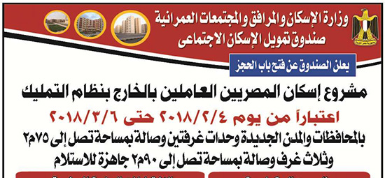 مشروع اسكان المصريين العاملين بالخارج بنظام التمليك اعتبارا من يوم 4 / 2 / 2018