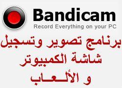 باندى كام Bandicam تصوير تسجيل الالعاب شاشة الكمبيوتر فيديو