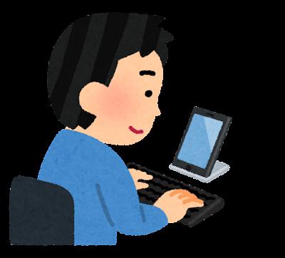 スマートフォンをキーボードで操作する人のイラスト