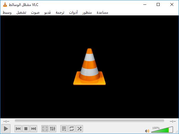 تحميل VLC media player 2018 لتشغيل جميع صيغ الفيديو والصوت