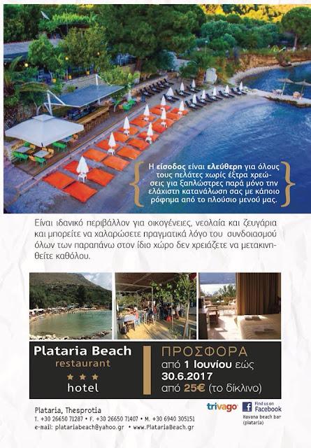 Plataria Beach: Μοναδικές προσφορές για όλο τον Ιούνιο
