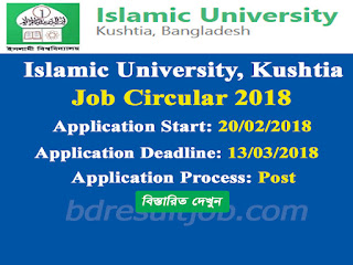 Islamic University, Kushtia Job Circular 2018