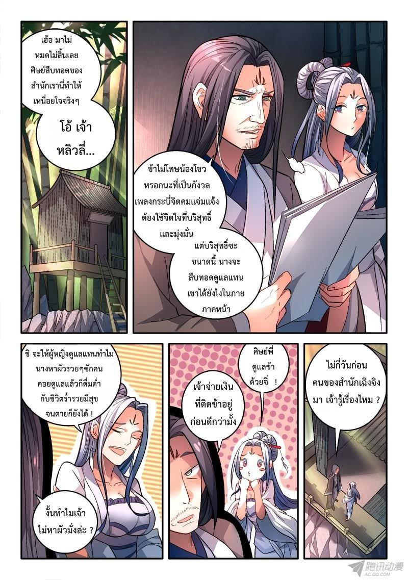 อ่านการ์ตูน Spirit Blade Mountain 152 ภาพที่ 8