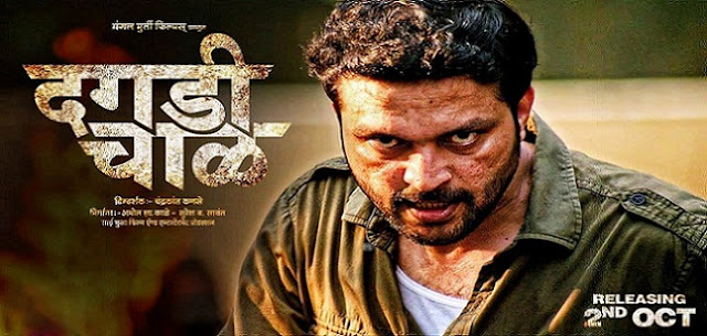 Dagadi Chawl 2015 Marathi Movie DVDRip Download