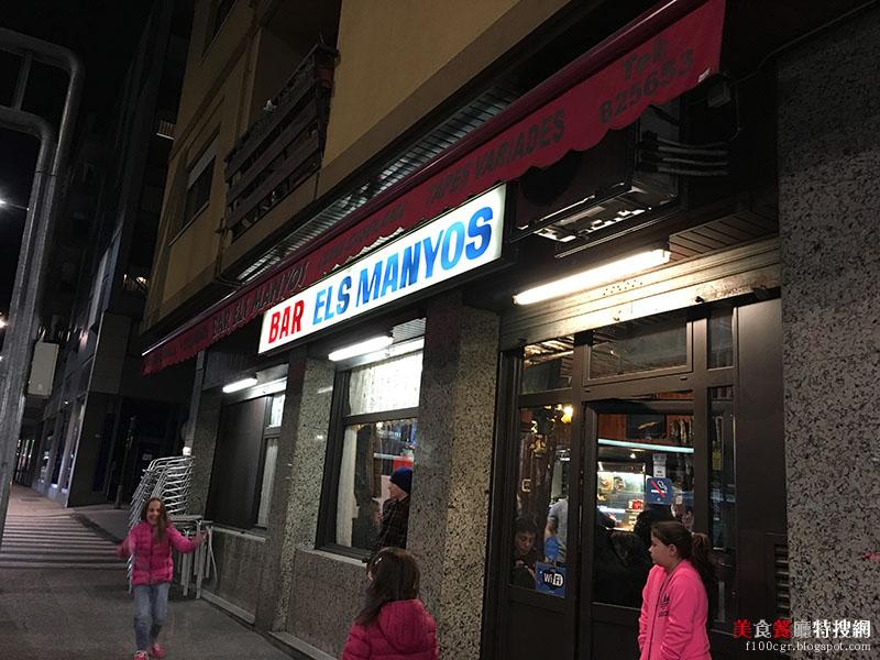 [安道爾] 老安道爾城市中心【BAR ELS MANYOS】美味且價格樸實的加泰隆尼亞Tapas料理