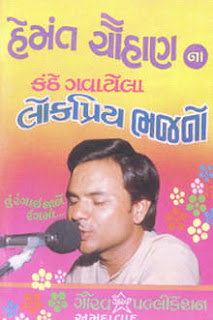 Hemant Chauhan Bhajan Mp3 Free Download