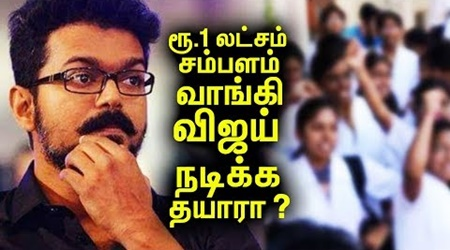 Is Vijay ready to act for RS 1 Lakh salary? | Doctors Union