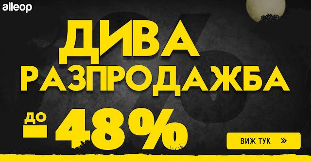 Aleop.Bg представя  ДиваРазпродажба до -48%