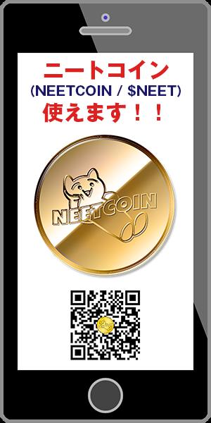 ニートコイン(NEETCOIN / $NEET)使えます│Web用バナー(見本)