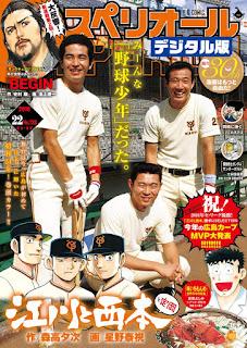 [雑誌] ビッグコミックスペリオール 2016年22号 [Big Comic Superior 2016 22], manga, download, free