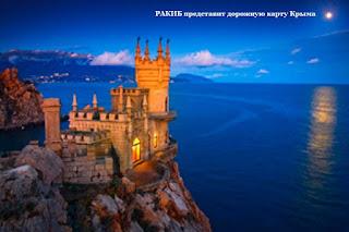 РАКИБ представит дорожную карту Крыма
