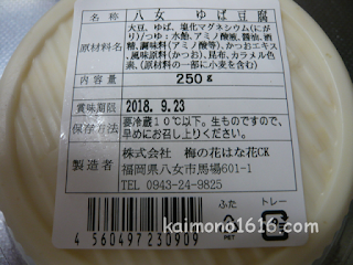 梅の花 ゆば屋はな花・八女ゆば豆腐 品質表示
