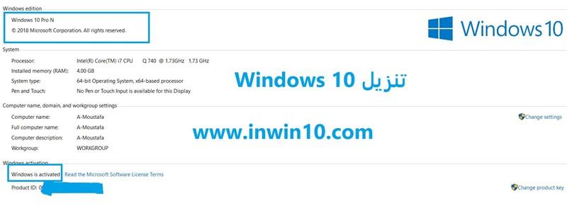 تنزيل windows 10 مجانًا آخر إصدار برابط مباشر