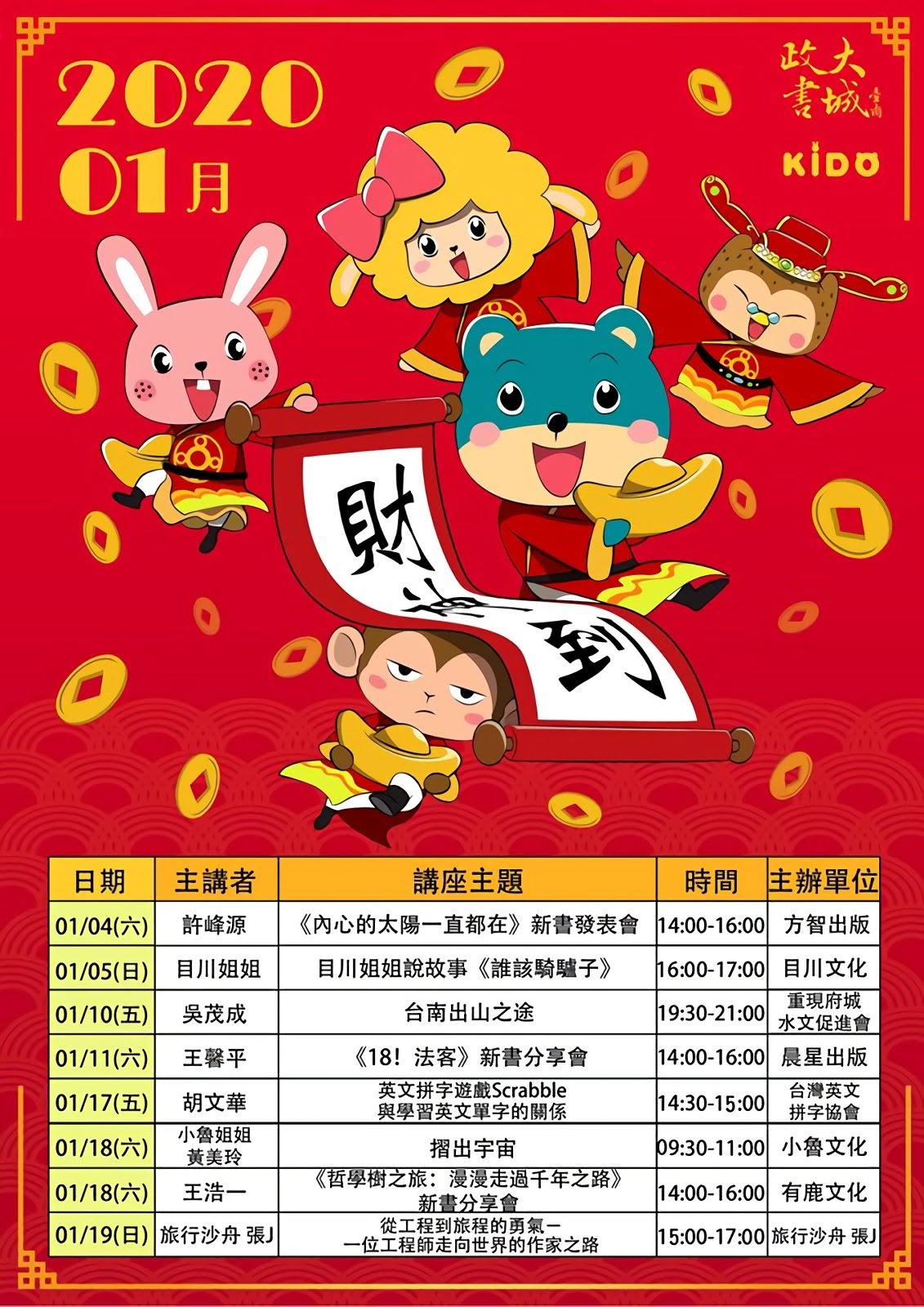 [活動] 台南政大書城 2020年1月份活動訊息
