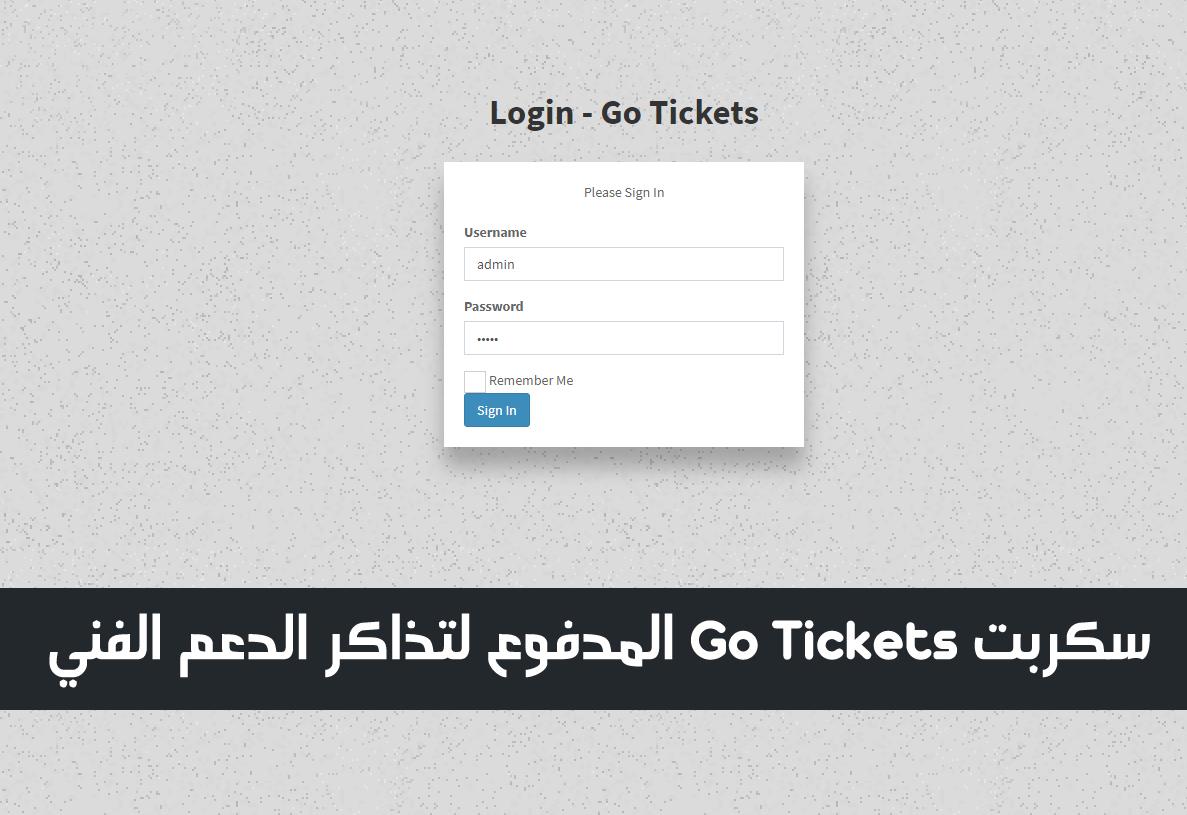 سكربت Go Tickets المدفوع لتذاكر الدعم الفني