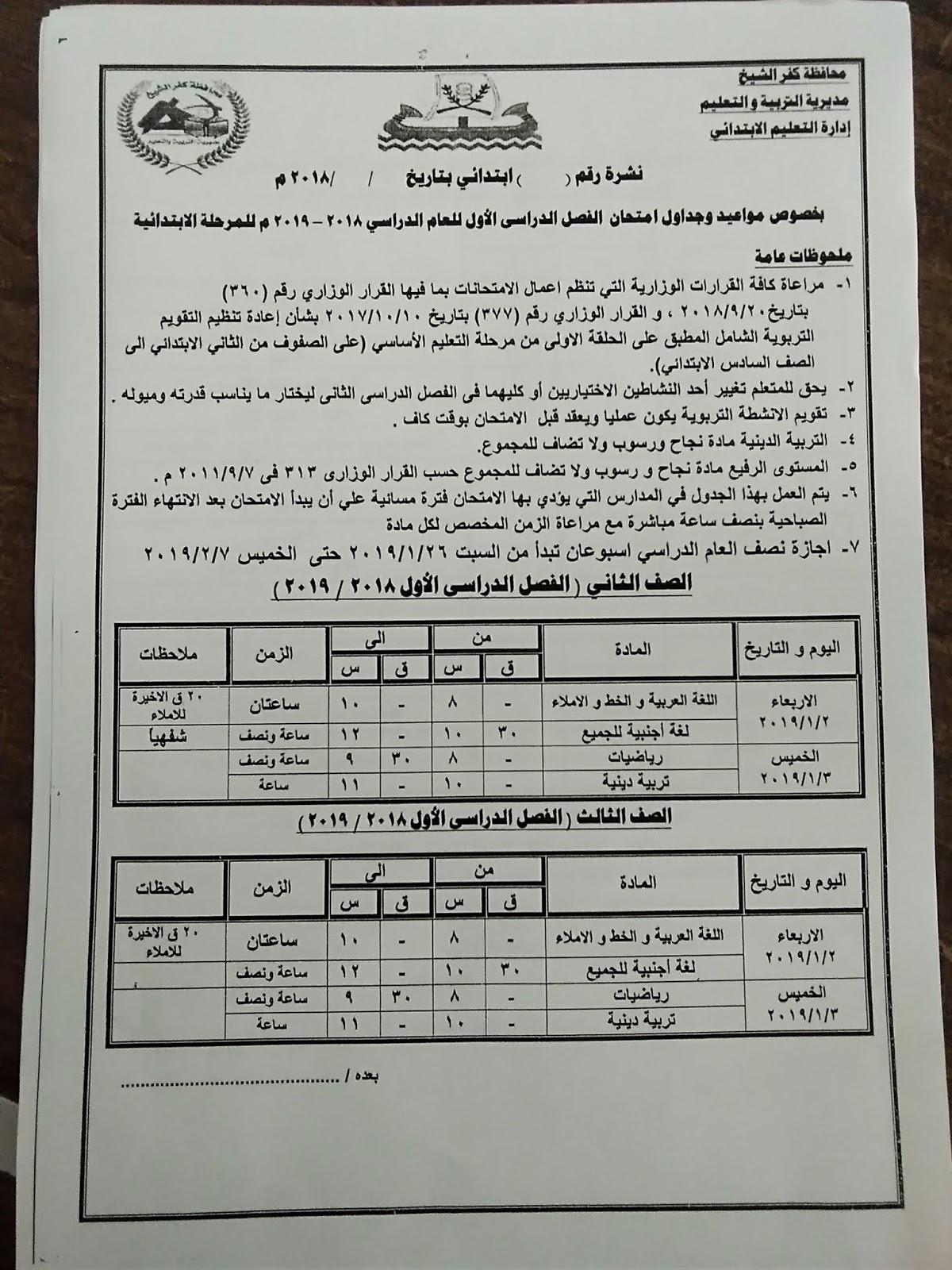 جداول امتحانات نصف العام الترم الأول محافظة كفر الشيخ جميع الصفوف 2019