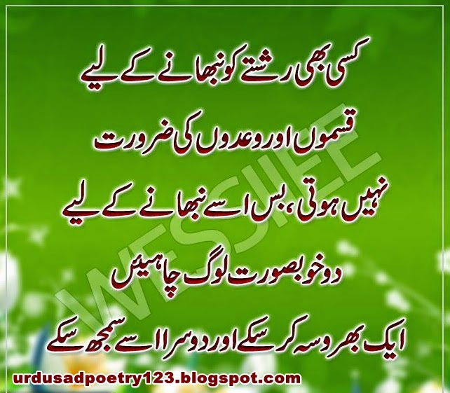 Quotations On Trust In Urdu 2454806 Som300 Info